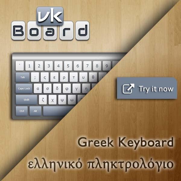 Virtual Greek Keyboard (ελληνικό πληκτρολόγιο) | vkBoard