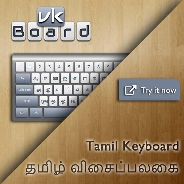 Virtual Tamil Keyboard (தமிழ் விசைப்பலகை) | vkBoard