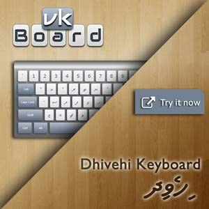 Virtual Dhivehi Keyboard (ދިވެހި)