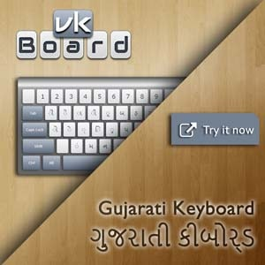 Virtual Gujarati Keyboard (ગુજરાતી કીબોર્ડ)