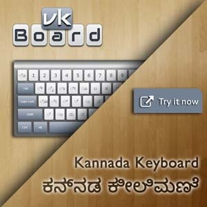 Virtual Kannada Keyboard (ಕನ್ನಡ ಕೀಲಿಮಣೆ)   Type Kannada