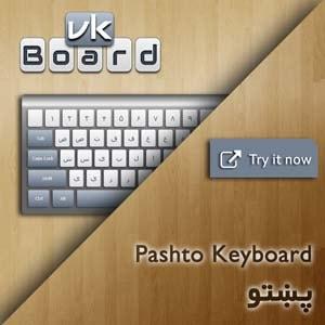 Virtual Pashto Keyboard (پښتو) | Pashto Keyboard Online