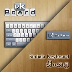 Virtual Sinhala Keyboard (සිංහල)